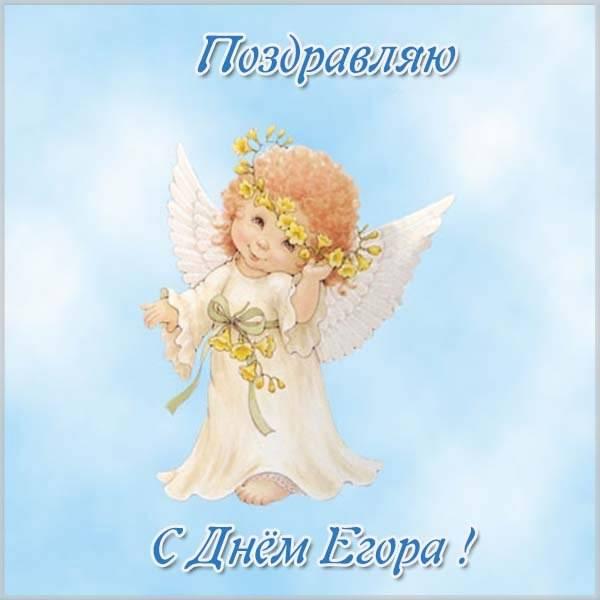 Картинка с красивым поздравлением с днем Егора - скачать бесплатно на otkrytkivsem.ru