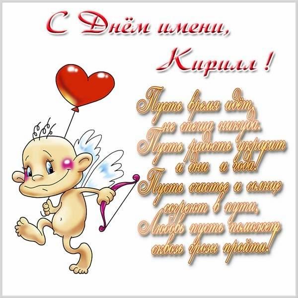 Картинка с красивым поздравлением с днем Кирилла - скачать бесплатно на otkrytkivsem.ru