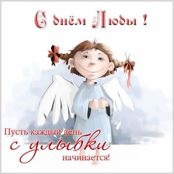 Картинка с красивым поздравлением с днем Люды - скачать бесплатно на otkrytkivsem.ru