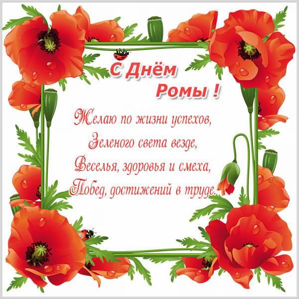 Картинка с красивым поздравлением с днем Ромы - скачать бесплатно на otkrytkivsem.ru