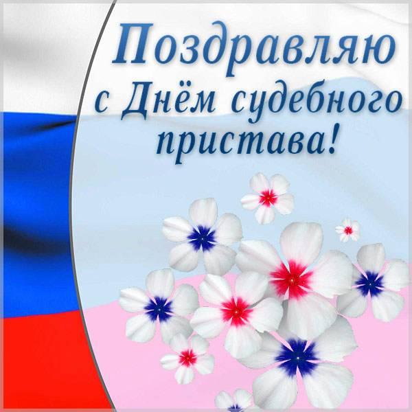 Картинка с красивым поздравлением с днем судебного пристава - скачать бесплатно на otkrytkivsem.ru