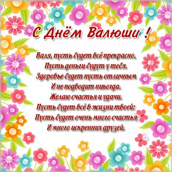 Картинка с красивым поздравлением с днем Валюши - скачать бесплатно на otkrytkivsem.ru