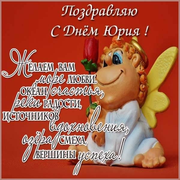 Картинка с красивым поздравлением с днем Юрия - скачать бесплатно на otkrytkivsem.ru