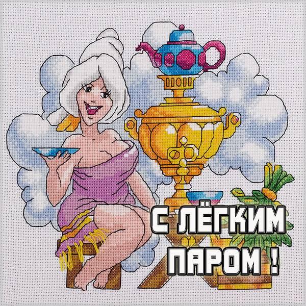 Картинка с легким паром для девушки прикольная - скачать бесплатно на otkrytkivsem.ru