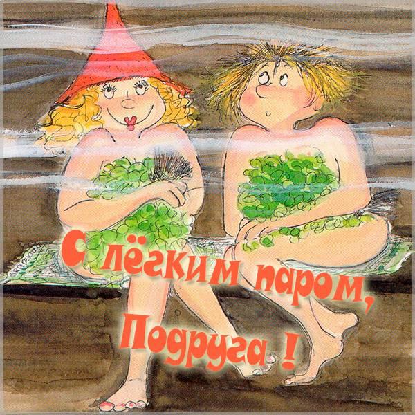 Картинка с легким паром прикольная для подруги - скачать бесплатно на otkrytkivsem.ru