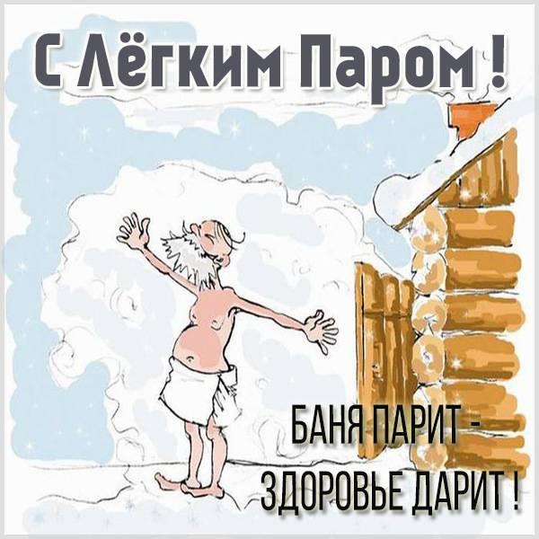 Картинка с легким паром смешная мужчине - скачать бесплатно на otkrytkivsem.ru