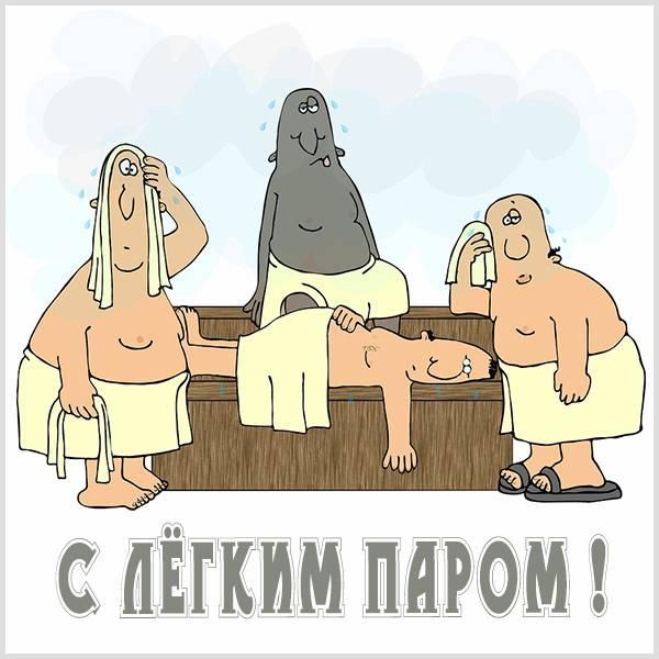 Картинка с легким паром смешная прикол - скачать бесплатно на otkrytkivsem.ru