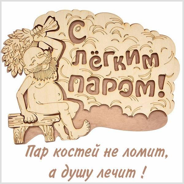 Картинка с легким паром смешная с надписью - скачать бесплатно на otkrytkivsem.ru