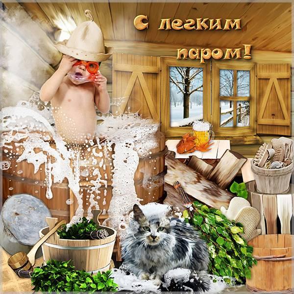 Картинка с легким паром смешная - скачать бесплатно на otkrytkivsem.ru