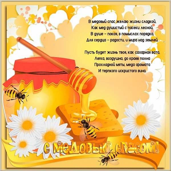 Картинка с медовым спасом с поздравлением - скачать бесплатно на otkrytkivsem.ru