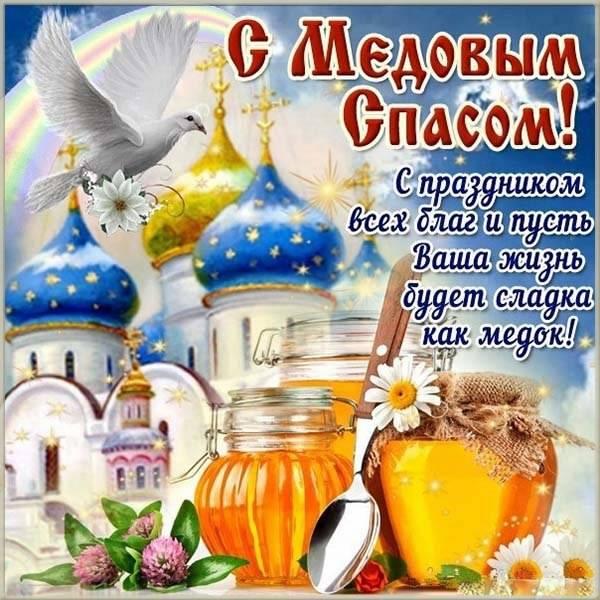Картинка с медовым спасом - скачать бесплатно на otkrytkivsem.ru