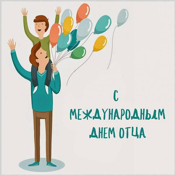 Картинка с международным днем отца - скачать бесплатно на otkrytkivsem.ru