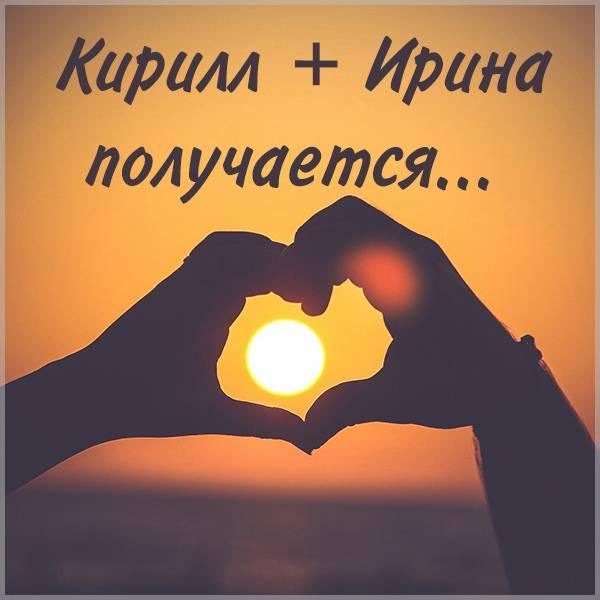 Картинка с надписями Ирина и Кирилл - скачать бесплатно на otkrytkivsem.ru