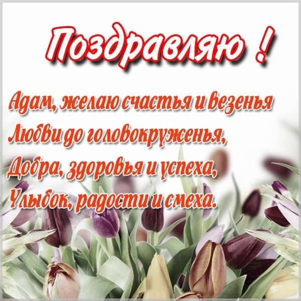 Картинка с надписью Адам - скачать бесплатно на otkrytkivsem.ru