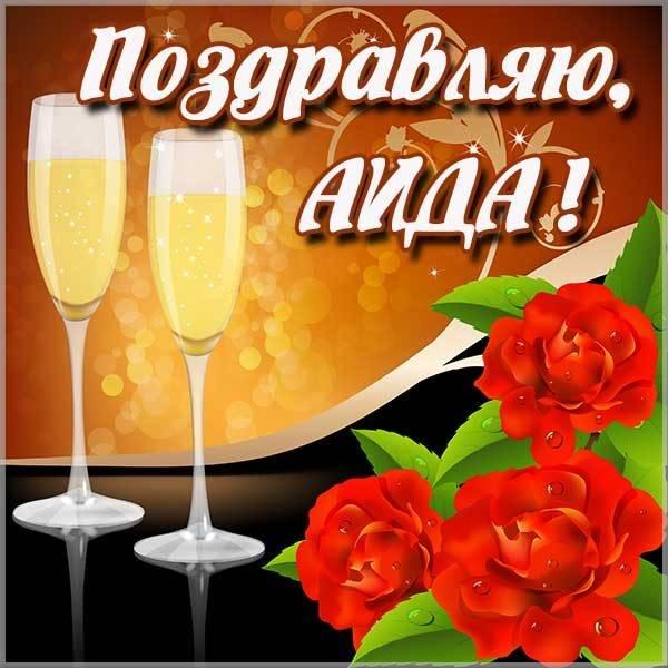 Картинка с надписью Аида - скачать бесплатно на otkrytkivsem.ru