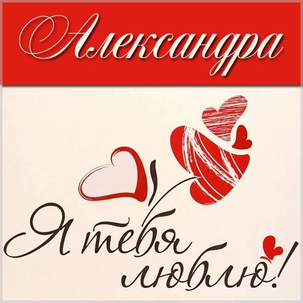 Картинка с надписью Александра я тебя люблю - скачать бесплатно на otkrytkivsem.ru