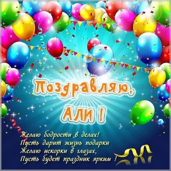 Картинка с надписью Али - скачать бесплатно на otkrytkivsem.ru