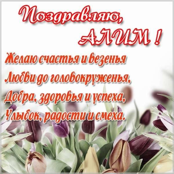 Картинка с надписью Алим - скачать бесплатно на otkrytkivsem.ru