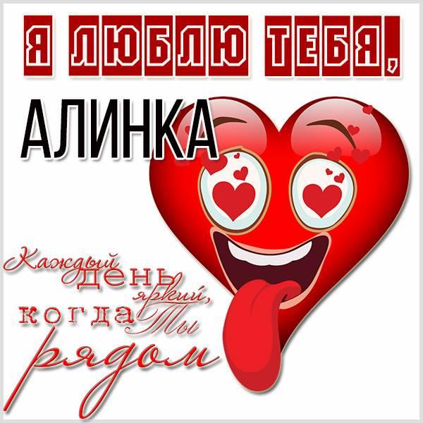 Картинка с надписью Алинка я тебя люблю - скачать бесплатно на otkrytkivsem.ru