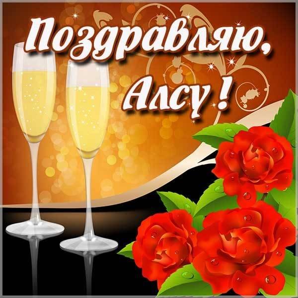 Картинка с надписью Алсу - скачать бесплатно на otkrytkivsem.ru