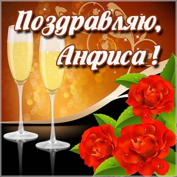 Картинка с надписью Анфиса - скачать бесплатно на otkrytkivsem.ru