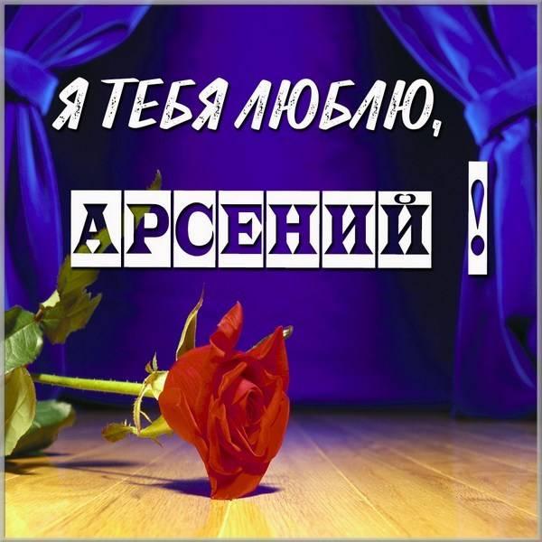 Картинка с надписью Арсений я тебя люблю - скачать бесплатно на otkrytkivsem.ru