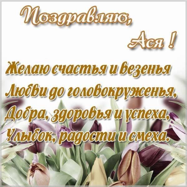 Картинка с надписью Ася - скачать бесплатно на otkrytkivsem.ru