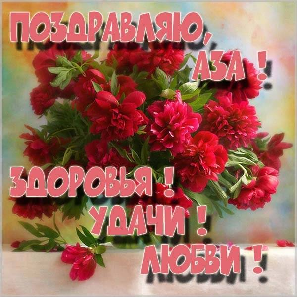 Картинка с надписью Аза - скачать бесплатно на otkrytkivsem.ru