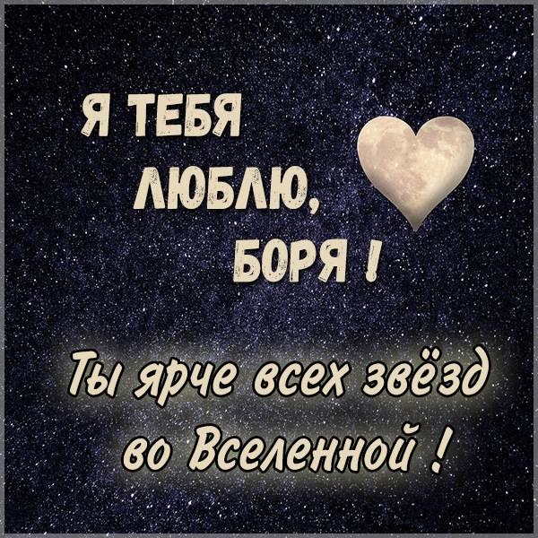 Картинка с надписью Боря я тебя люблю - скачать бесплатно на otkrytkivsem.ru