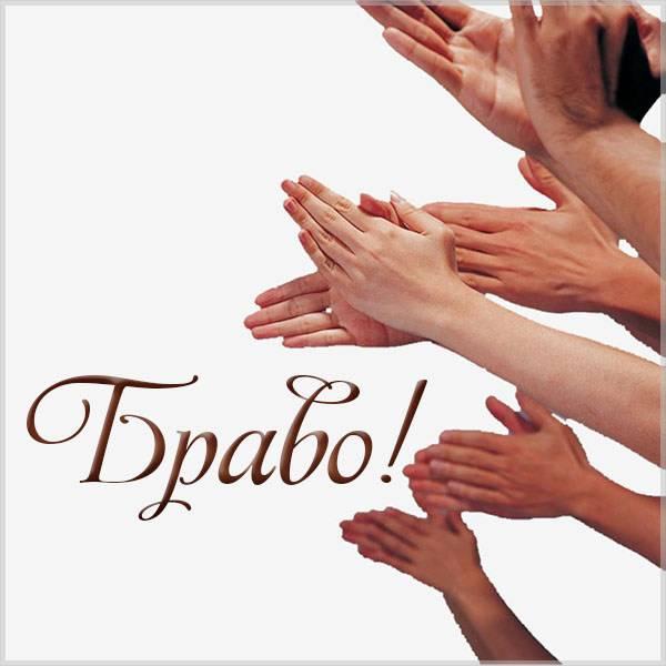 Картинка с надписью браво - скачать бесплатно на otkrytkivsem.ru