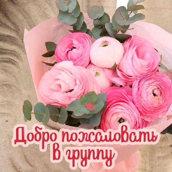 Картинка с надписью добро пожаловать в группу - скачать бесплатно на otkrytkivsem.ru