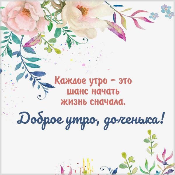 Картинка с надписью доброе утро доченька - скачать бесплатно на otkrytkivsem.ru