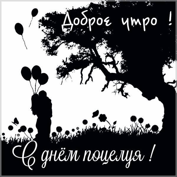 Картинка с надписью доброе утро с днем поцелуя - скачать бесплатно на otkrytkivsem.ru