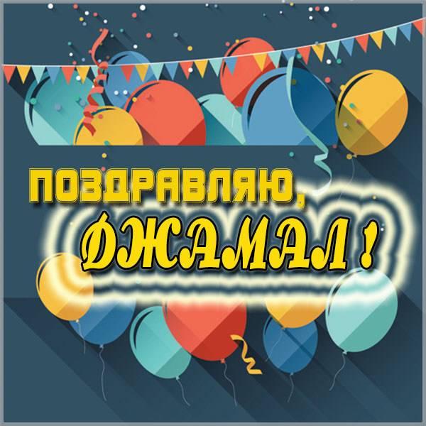Картинка с надписью Джамал - скачать бесплатно на otkrytkivsem.ru