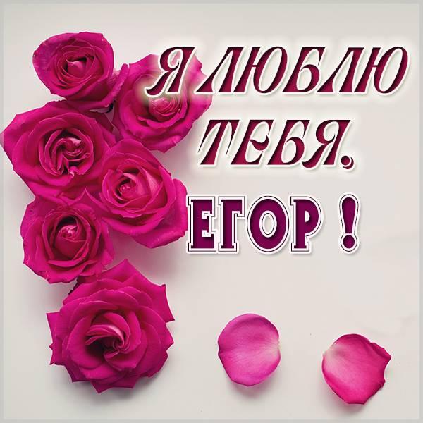 Картинка с надписью Егор я тебя люблю - скачать бесплатно на otkrytkivsem.ru