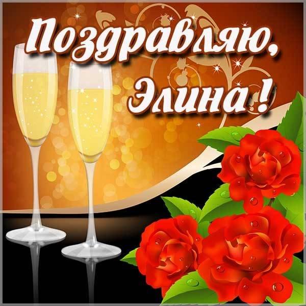 Картинка с надписью Элина - скачать бесплатно на otkrytkivsem.ru