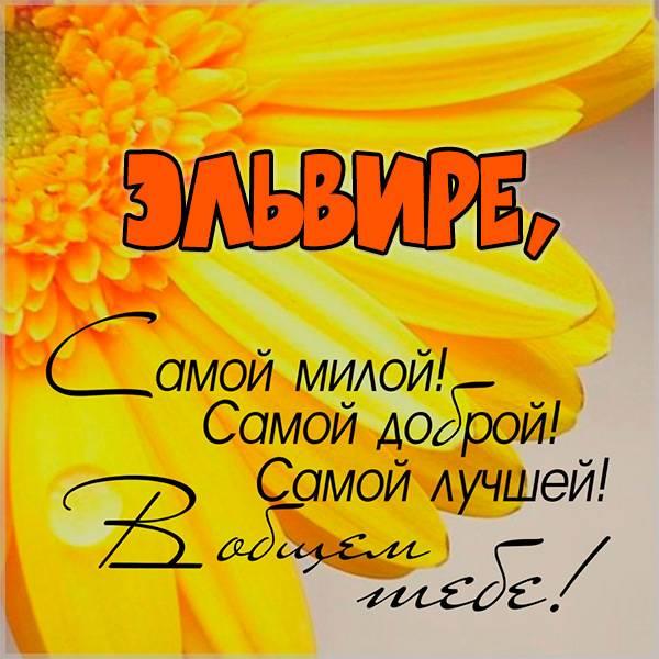 Картинка с надписью Эльвира - скачать бесплатно на otkrytkivsem.ru