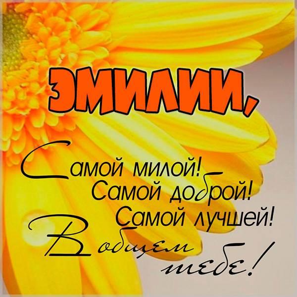 Картинка с надписью Эмилия - скачать бесплатно на otkrytkivsem.ru