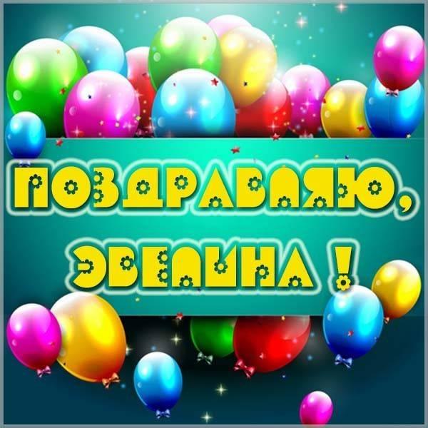 Картинка с надписью Эвелина - скачать бесплатно на otkrytkivsem.ru