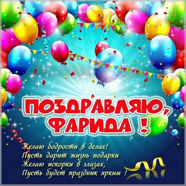 Картинка с надписью Фарида - скачать бесплатно на otkrytkivsem.ru