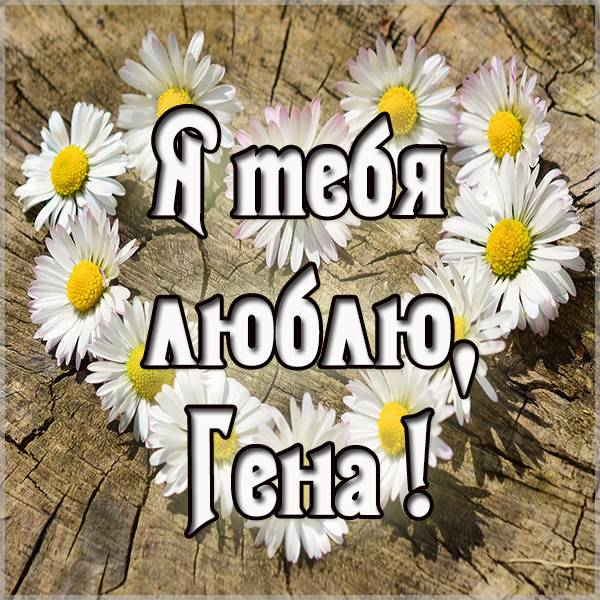Картинка с надписью Гена я тебя люблю - скачать бесплатно на otkrytkivsem.ru