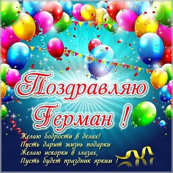 Картинка с надписью Герман - скачать бесплатно на otkrytkivsem.ru