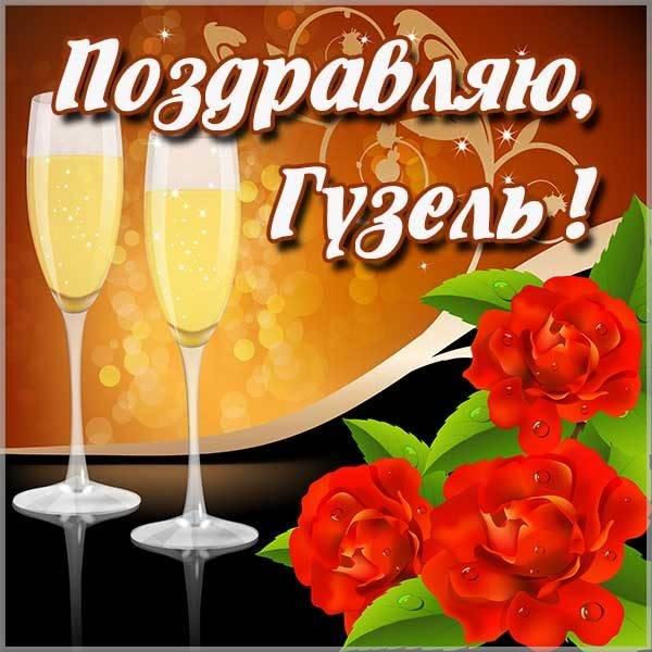 Картинка с надписью Гузель - скачать бесплатно на otkrytkivsem.ru