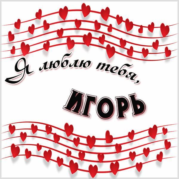 Картинка с надписью Игорь я тебя люблю - скачать бесплатно на otkrytkivsem.ru