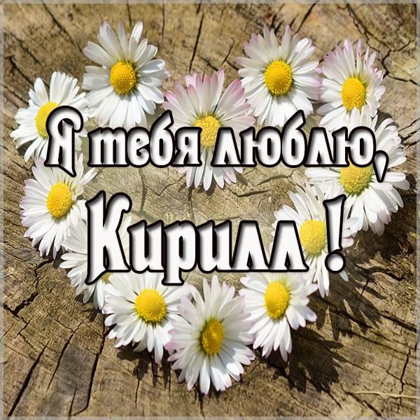 Картинка с надписью Кирилл я тебя люблю - скачать бесплатно на otkrytkivsem.ru