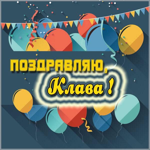 Картинка с надписью Клава - скачать бесплатно на otkrytkivsem.ru