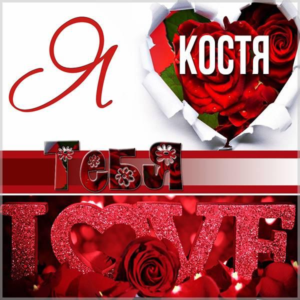 Картинка с надписью Костя я тебя люблю - скачать бесплатно на otkrytkivsem.ru
