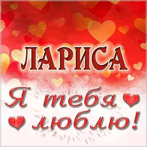 Картинка с надписью Лариса я тебя люблю - скачать бесплатно на otkrytkivsem.ru