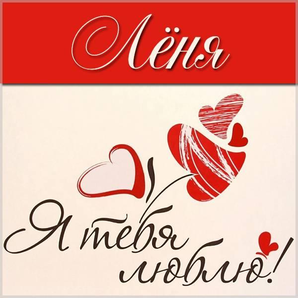 Картинка с надписью Леня я тебя люблю - скачать бесплатно на otkrytkivsem.ru
