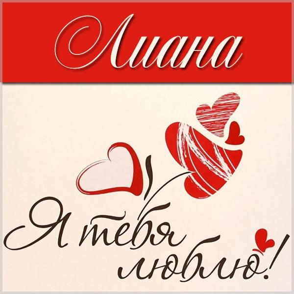 Картинка с надписью Лиана я тебя люблю - скачать бесплатно на otkrytkivsem.ru